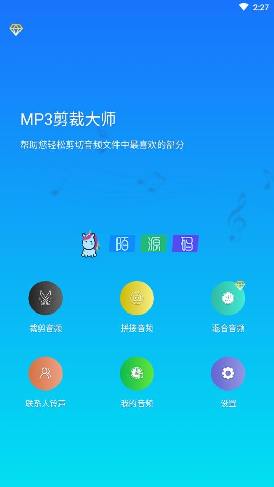 mp3剪裁大师「MP3 Cutter & Ringtone Maker」 v1.0.80.06 for Android 解锁VIP版